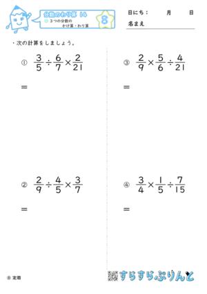 【08】3つの分数のかけ算・わり算【分数のわり算14】