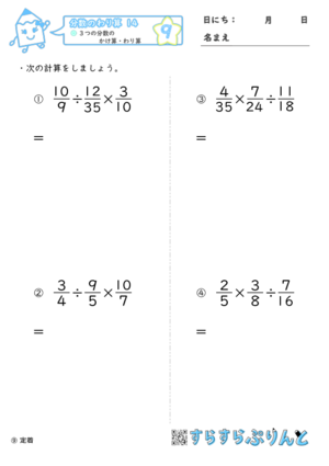 【09】3つの分数のかけ算・わり算【分数のわり算14】