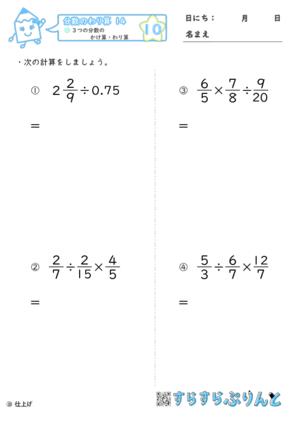 【10】3つの分数のかけ算・わり算【分数のわり算14】