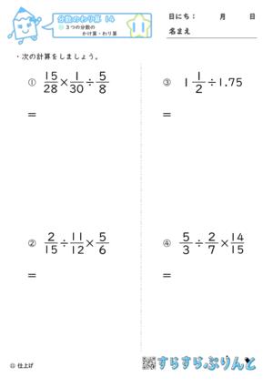 【11】3つの分数のかけ算・わり算【分数のわり算14】