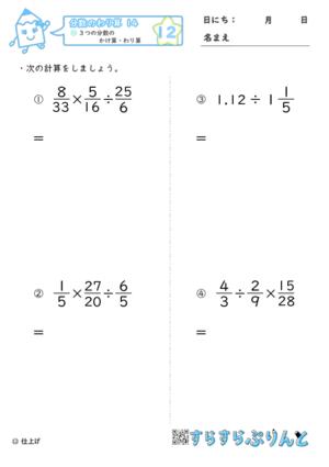 【12】3つの分数のかけ算・わり算【分数のわり算14】