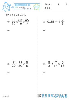 【13】3つの分数のかけ算・わり算【分数のわり算14】