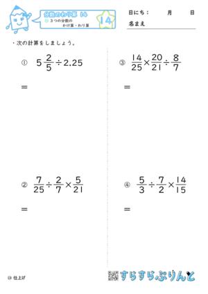 【14】3つの分数のかけ算・わり算【分数のわり算14】