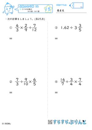 【15】3つの分数のかけ算・わり算【分数のわり算14】