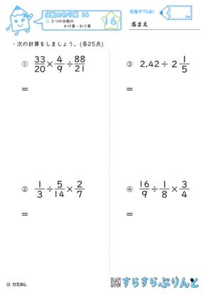 【16】3つの分数のかけ算・わり算【分数のわり算14】