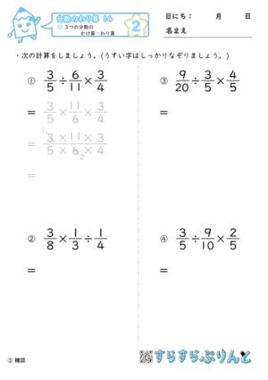 【02】3つの分数のかけ算・わり算【分数のわり算14】