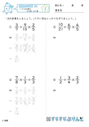 「【分数のわり算14】3つの分数のかけ算・わり算」まとめPDF
