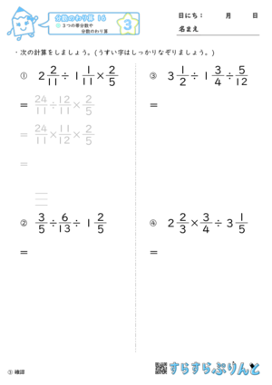 【03】3つの帯分数や分数のわり算【分数のわり算16】