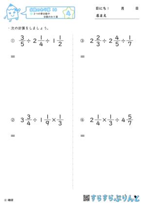【04】3つの帯分数や分数のわり算【分数のわり算16】