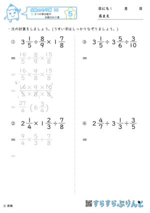 【05】3つの帯分数や分数のわり算【分数のわり算16】