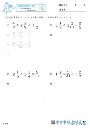 【06】3つの帯分数や分数のわり算【分数のわり算16】