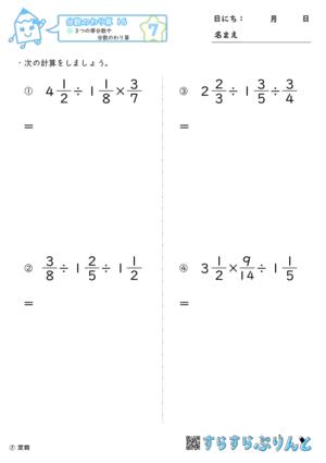 【07】3つの帯分数や分数のわり算【分数のわり算16】