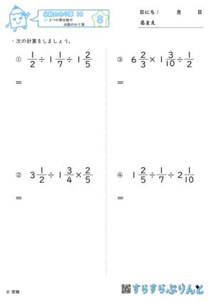 【08】3つの帯分数や分数のわり算【分数のわり算16】