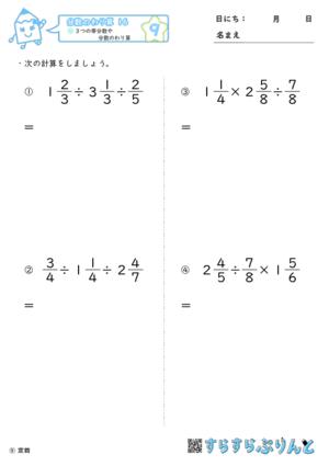 【09】3つの帯分数や分数のわり算【分数のわり算16】