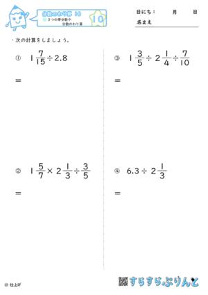 【10】3つの帯分数や分数のわり算【分数のわり算16】