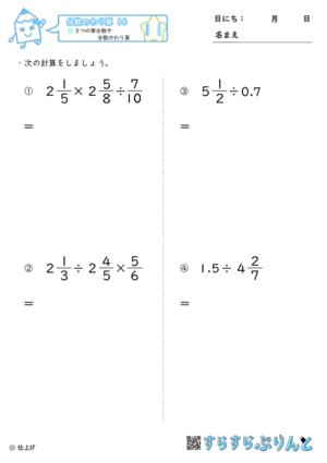 【11】3つの帯分数や分数のわり算【分数のわり算16】