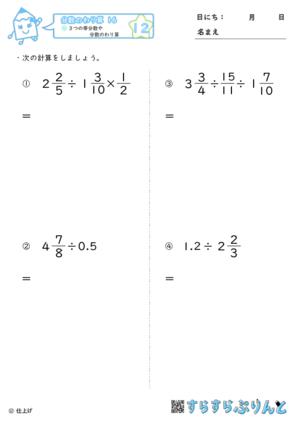 【12】3つの帯分数や分数のわり算【分数のわり算16】