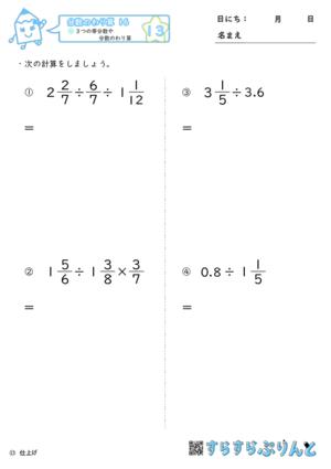 【13】3つの帯分数や分数のわり算【分数のわり算16】
