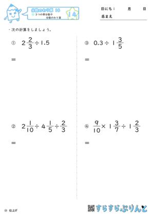 【14】3つの帯分数や分数のわり算【分数のわり算16】