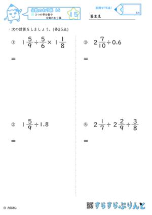 【15】3つの帯分数や分数のわり算【分数のわり算16】
