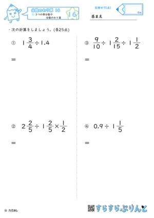 【16】3つの帯分数や分数のわり算【分数のわり算16】