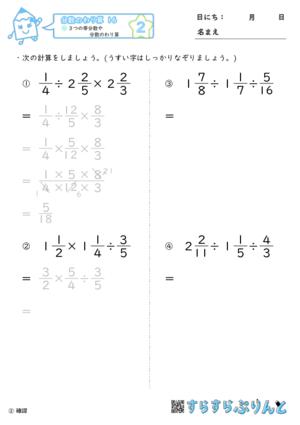 【02】3つの帯分数や分数のわり算【分数のわり算16】