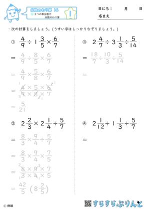【01】3つの帯分数や分数のわり算【分数のわり算16】