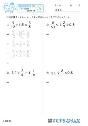 【04】3つの分数や小数のわり算【分数のわり算18】