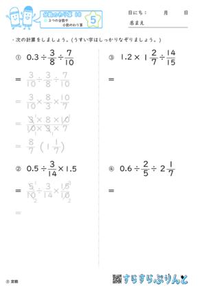 【05】3つの分数や小数のわり算【分数のわり算18】
