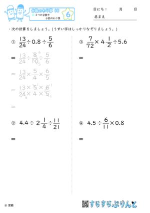 【06】3つの分数や小数のわり算【分数のわり算18】
