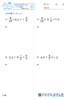 【08】3つの分数や小数のわり算【分数のわり算18】