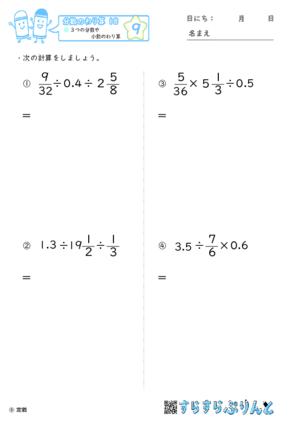 【09】3つの分数や小数のわり算【分数のわり算18】