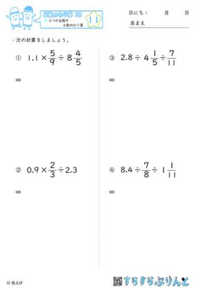 【11】3つの分数や小数のわり算【分数のわり算18】