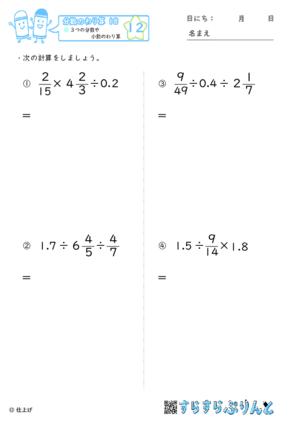 【12】3つの分数や小数のわり算【分数のわり算18】