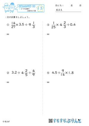 【13】3つの分数や小数のわり算【分数のわり算18】