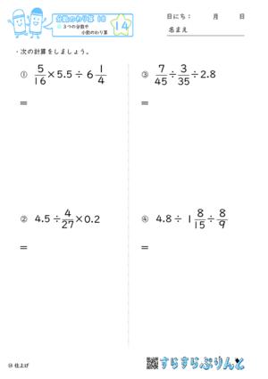 【14】3つの分数や小数のわり算【分数のわり算18】