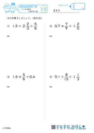 【15】3つの分数や小数のわり算【分数のわり算18】