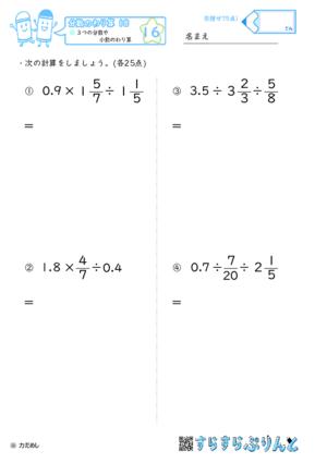 【16】3つの分数や小数のわり算【分数のわり算18】