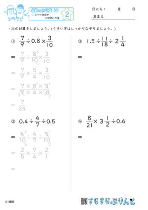 【02】3つの分数や小数のわり算【分数のわり算18】