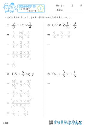 「【分数のわり算18】3つの分数や小数のわり算」まとめPDF