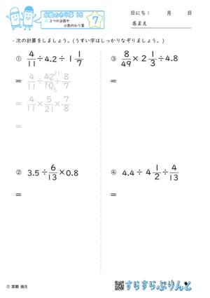 【07】3つの分数や小数のわり算【分数のわり算18】