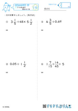 【16】3つの帯分数や整数のわり算【分数のわり算17】