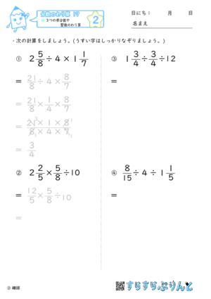 【02】3つの帯分数や整数のわり算【分数のわり算17】