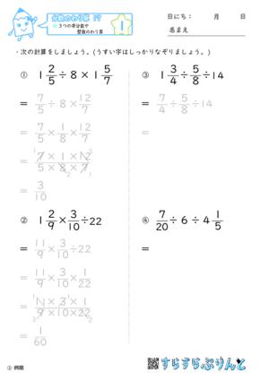 【01】3つの帯分数や整数のわり算【分数のわり算17】